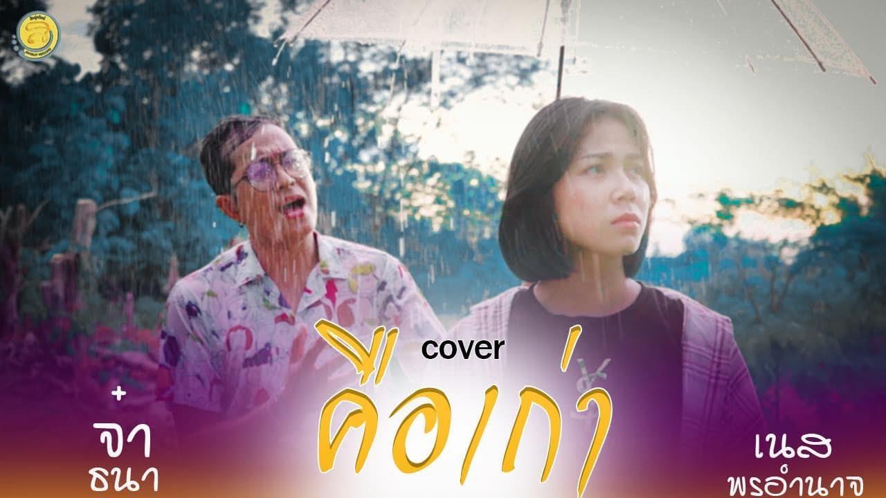 คือเก่า - จ๋า ธนา Feat.เนส พรอำนาจ【 COVER VERSION】original :เบนซ์ เมืองเลยXกระต่าย พรรณิภา