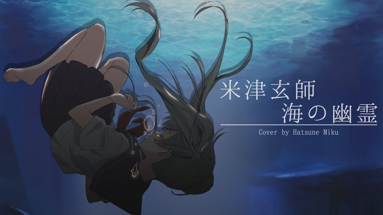 【初音ミク】米津玄師/海の幽霊【Cover】