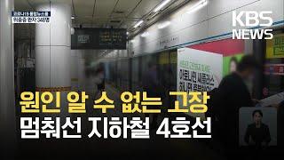 서울 지하철 4호선 고장 잇따라…줄줄이 지연 운행 / …