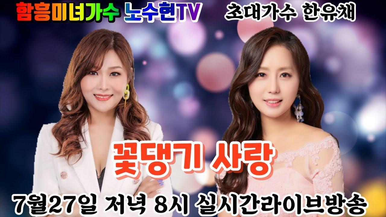 [초대가수 한유채]노수현TV 7월27일 화요일 저녁8시생방송라이브 (102회) 이제 만나러오세요