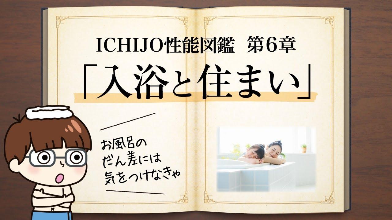 【入浴中の事故に要注意!】冬場のお風呂で起きやすい「ヒートショック」を防ぐ住まいづくりとは?【ICHIJO性能図鑑】 第6章
