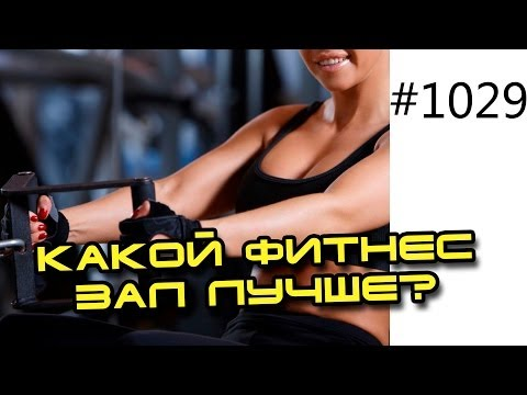 Личный фитнес тренер Москва - Персональный тренер онлайн