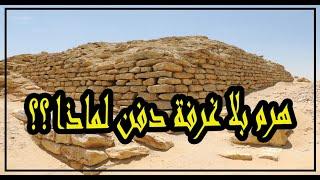 اهرامات مصر - هرم سيلا و مقابر فج الجاموس