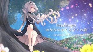 【歌ってみた】Departures ~あなたにおくるアイの歌~ covered by BΣretta X' Rain
