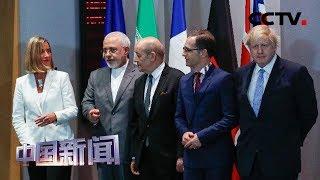 [中国新闻] 欧盟与英法德外长敦促伊朗继续履行伊核协议 | CCTV中文国际