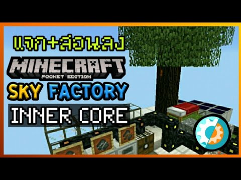 Minecraft pe sky factory modpack download | Minecraft Xbox
