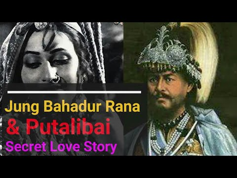 जंगबहादुर मर्दा पुतलिबै सति गय । Secret love story of Jung Bahadur Rana And Putalibai