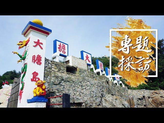 大膽行——大膽擔大擔 島孤人不孤(上)│鄭翔云×吳琍君《專題採訪》