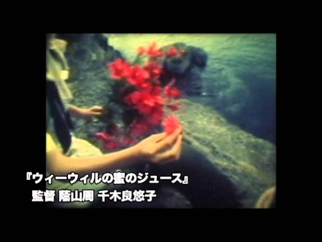 映画『ポーラーサークル~未知なる生物オムニバス』予告編