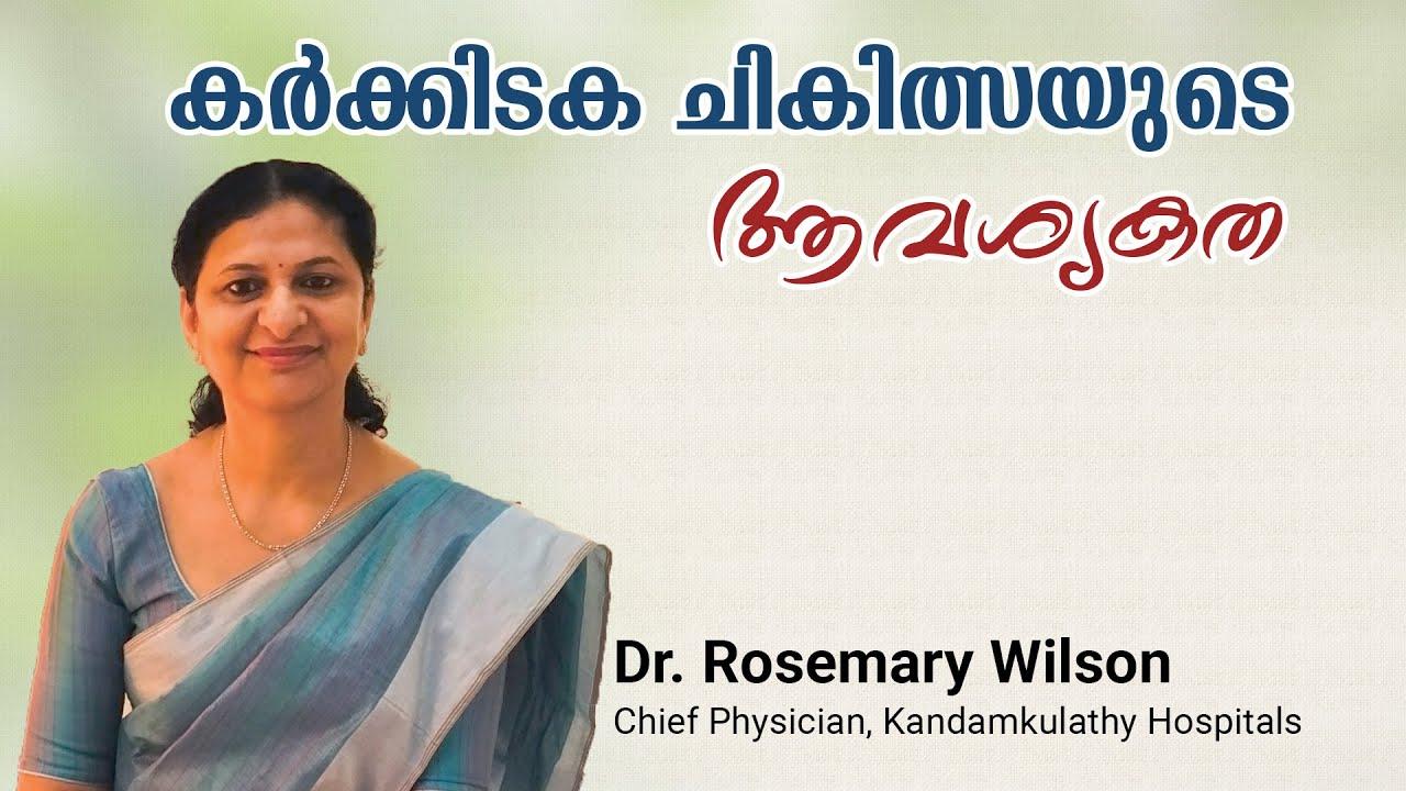 Necessity of Karkidaka Treatment - Dr.Rosemary Wilson | കർക്കിടക ചികിത്സയുടെ ആവശ്യകത