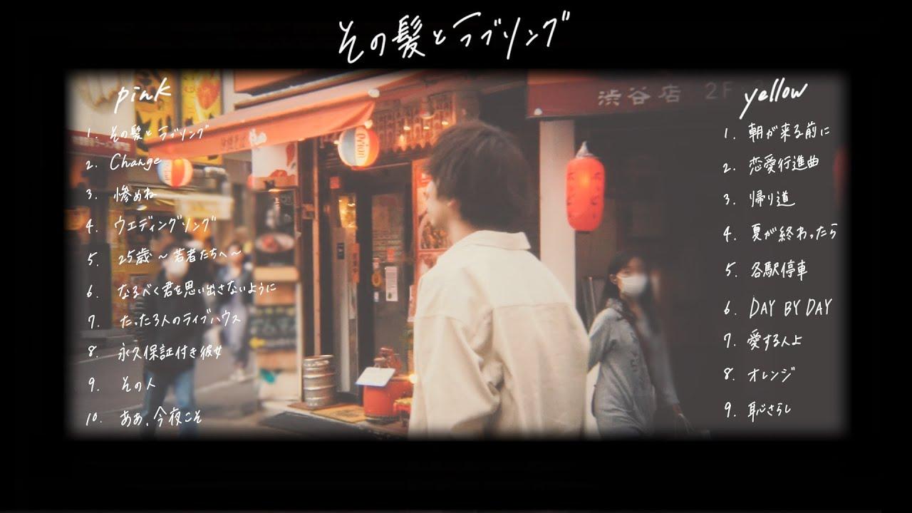 落合渉 - 4th&5th album「その髪とラブソング」(pink&yellow)全曲トレーラー(2020.07.12 Release!!)