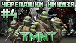 Прохождение игры Черепашки Мутанты Ниндзя TMNT!Четвёртая серия.