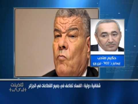Transparency International : Algerie au Top 9 de la Corruption