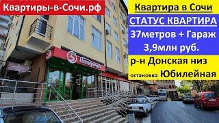 Квартира в Сочи 37м² + гараж в Подарок за 3,9млн. Район Донская самы низ, остановка Юбилейная