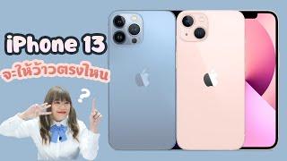 จะให้ว้าวตรงไหนก่อน?? สรุปเปิดตัว iPhone 13 / iPhone 13 mini / iPhone 13 Pro และ 13 Pro Max