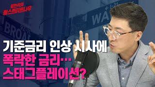 기준금리 인상 시사에 폭락한 금리…스태그플레이션?/ 김현석의 월스트리트나우/ 출근전 글로벌 이슈 월나우/ 한국경제