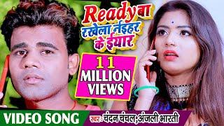 Song इस गाने से लगेगा चन्दन चंचल का हिट का हैट्रिक Ready बा रखेला नईहर के ईआर Bhojpuri