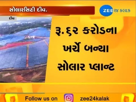 Diu becomes country's first fully solar-powered Union Territory - Zee 24 Kalak