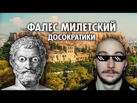 Васил , Досократики