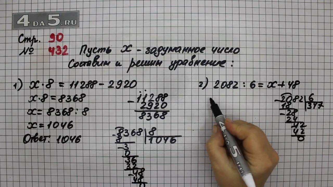 математике 432 по класса гдз 4
