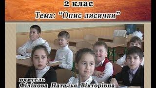 Урок укр. мови  2 клас (вчитель Філіпова Н.В.)
