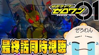 【ゼロワン】最終話!ソレゾレの未来図を見る!!【同時視聴】