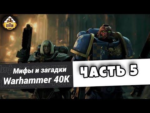 Загадки и малоизвестные факты мира Warhammer 40,000 | Выпуск 5