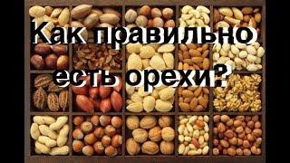 Как есть орехи  Как приготовить орехи Замачивать ли орехи