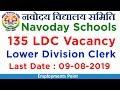 NVS - Navodaya Schools Clerk Recruitment 2019   NVS LDC Vacancy 2019   Employments Point
