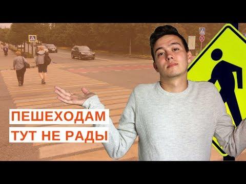 Что не так с пешеходными переходами в России // Урбанистика