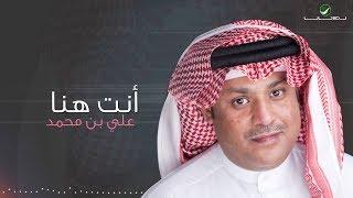 Ali Ben Mohammed … Enta Hena - Lyrics | علي بن محمد … أنت هنا - بالكلمات