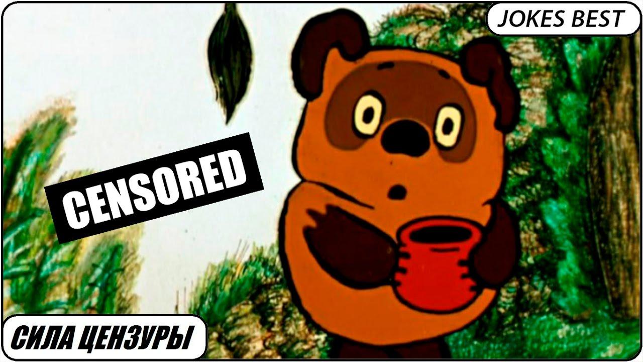 Картинки по запросу Цензура в мультфильмах и не только. Видеободборка.