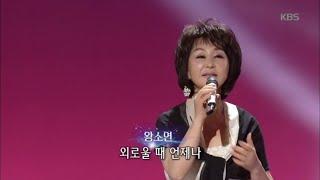 왕소연 - 동반자 [가요무대/Music Stage] 20200224