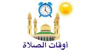 اوقات دخول وقت الصلاة ، اوقات الصلوات المفروضه