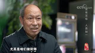 [中华优秀传统文化]菜有百味 人贵如一| CCTV中文国际