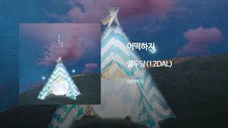 어떡하지(What Shall I Do?) - 열두달(12DAL) Official Audio
