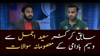 Former Cricket Saeed Ajmal answers Waseem Badami's innocent questions