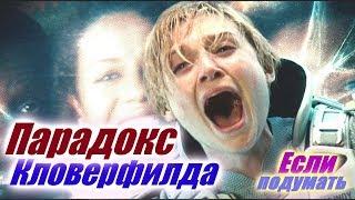 Парадокс Кловерфилда - Фантастика 2018 Фантастический фильм 2018 Трейлер The Cloverfield Paradox