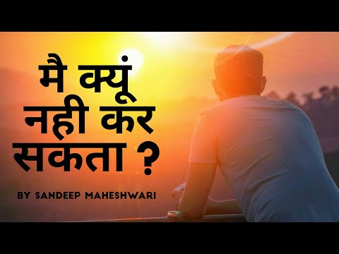 मै क्यूं नही कर सकता - Motivational Video In Hindi By Sandeep Maheshwari Latest 2018