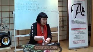 4-я Ассамблея профессиональных тарологов, Москва, 30-03-2013 - выступает Вера Склярова