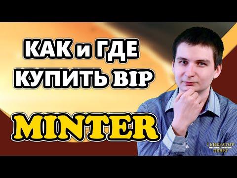 Как и где купить Minter BIP? Как пополнить кошелек Minter через обменники 1001BTC и Bip Banker Bot ?