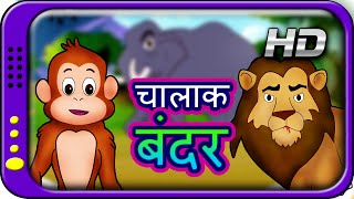 Chalak Bandar - Hindi Story for Children | Hindi Kahaniya | Panchatantra Moral Story for kids HD