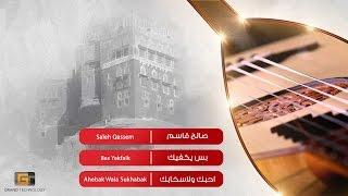 صالح قاسم - بس يكفيك | Saleh Qassem - Bas Yakfaik