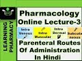 Pharmacology Online Lecture-3 | Parenteral Route Of Administration | For D.Pharmacy & B.Pharmcy Exam