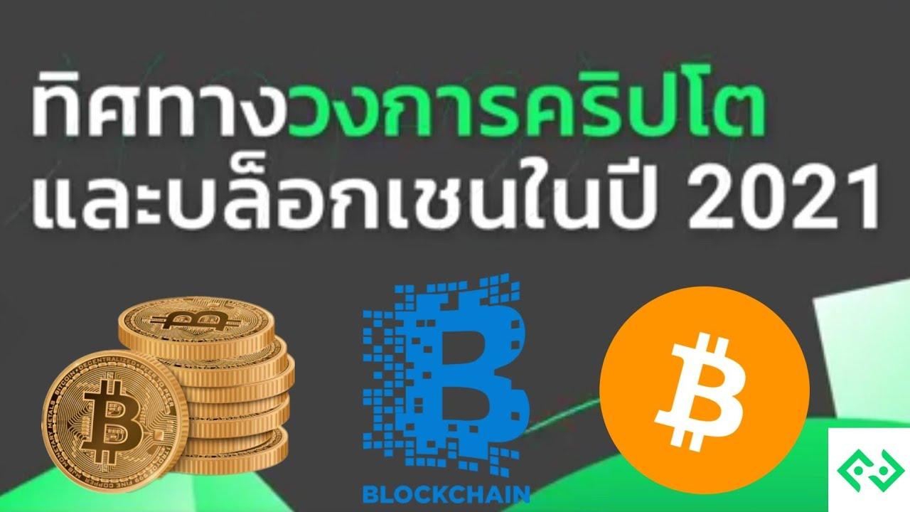 ทิศทางบิทคอยน์(BTC)ในปี 2021 จะเป็นอย่างไร? โดย CEO คุณท๊อป จิรายุส ผู้ก่อตั้ง Bitkub