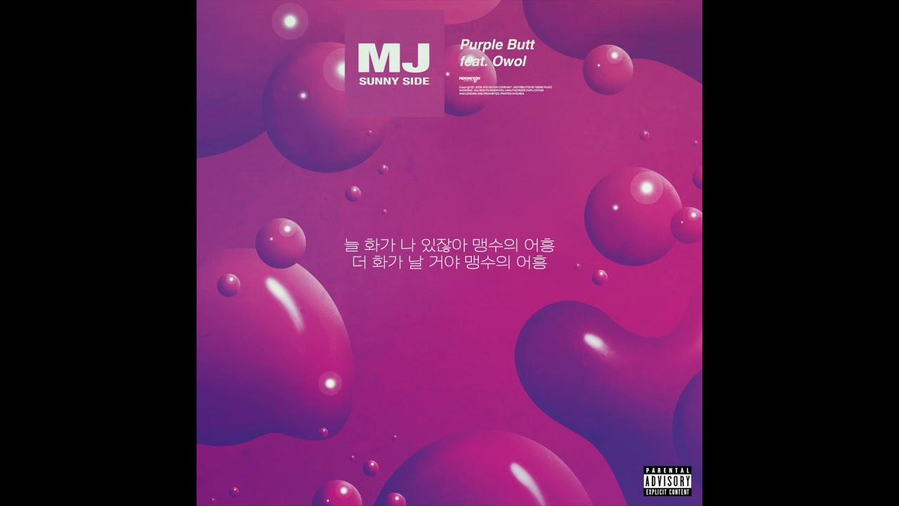 MJ (써니사이드) - Purple Butt (Prod. XIDO) (Feat. 오월 (Owol)) [Lyric Video]