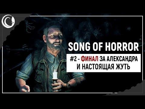Пошла жесткая жуть! Финал за Сашку! | Song of Horror #2