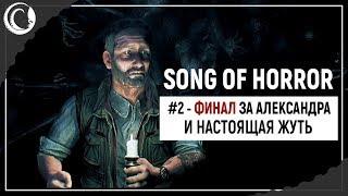 Пошла жесткая жуть Финал за Сашку  Song Of Horror 2