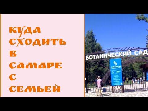 Ботанический сад после реконструкции\\ Куда сходить в Самаре погулять