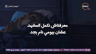 بيومى أفندى - معرفناش نكمل المشهد علشان بيومى نام بجد!!!